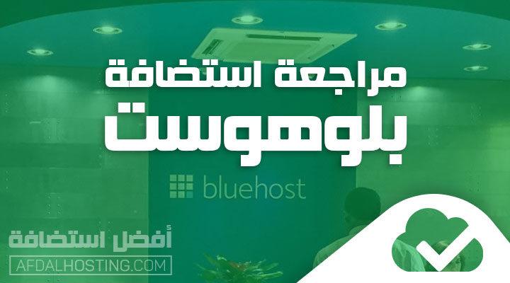 مراجعة بلوهوست Bluehost