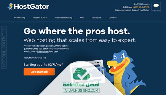 موقع استضافة HostGator