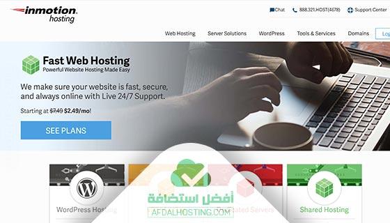 موقع استضافة InMotion Hosting