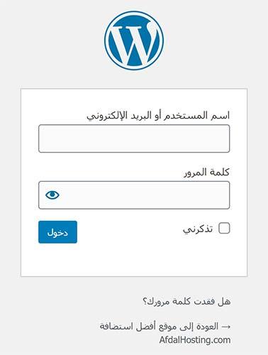 صفحة تسجيل الدخول إلى ووردبريس