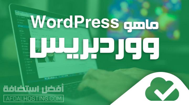 ووردبريس WordPress
