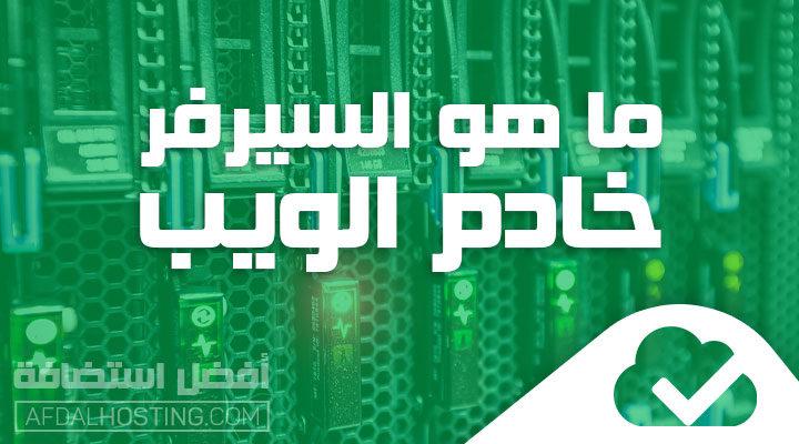 """خادم الويب """"سيرفر"""" Web Server"""
