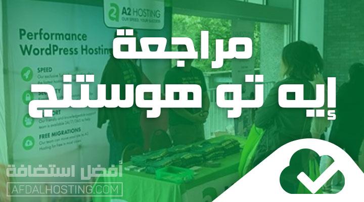 مراجعة استضافة إيه تو هوستنج A2 Hosting