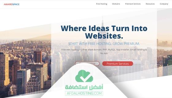 موقع استضافة AwardSpace المجانية