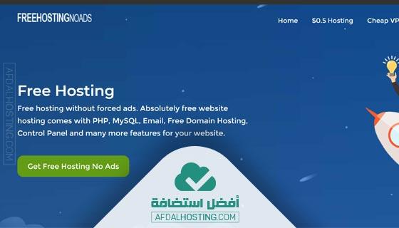 موقع شركة استضافة مجانية بدون إعلانات