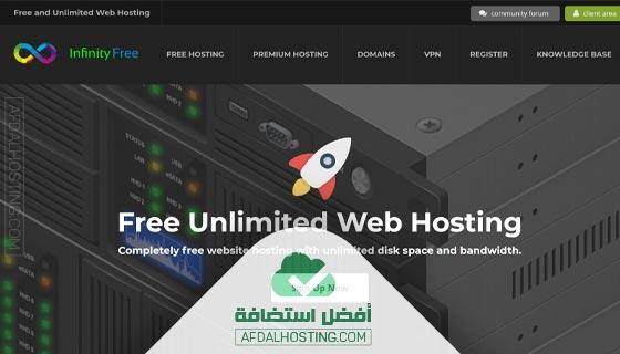 استضافة InfinityFree المجانية