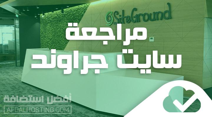 مراجعة استضافة سايت جراوند SiteGround