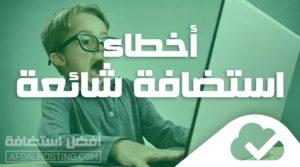 أخطاء استضافة مواقع الويب