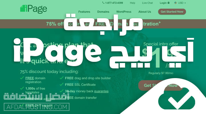استضافة iPage آي بيج