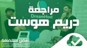 استضافة DreamHost دريم هوست