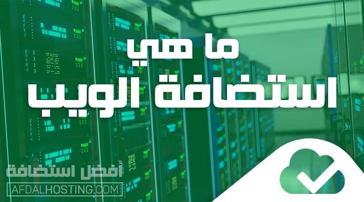 استضافة مواقع الويب الإلكترونية