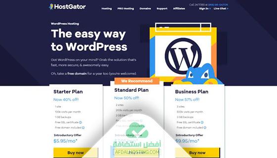 باقات استضافة WordPress من شركة هوست جيتور
