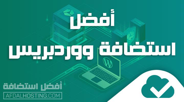استضافة ووردبريس WordPress Hosting