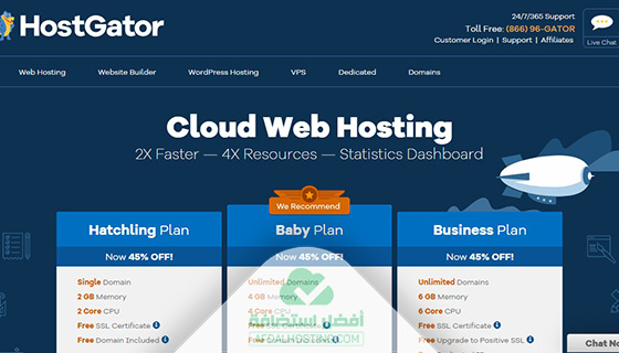 صفحة الاستضافة السحابية في موقع HostGator